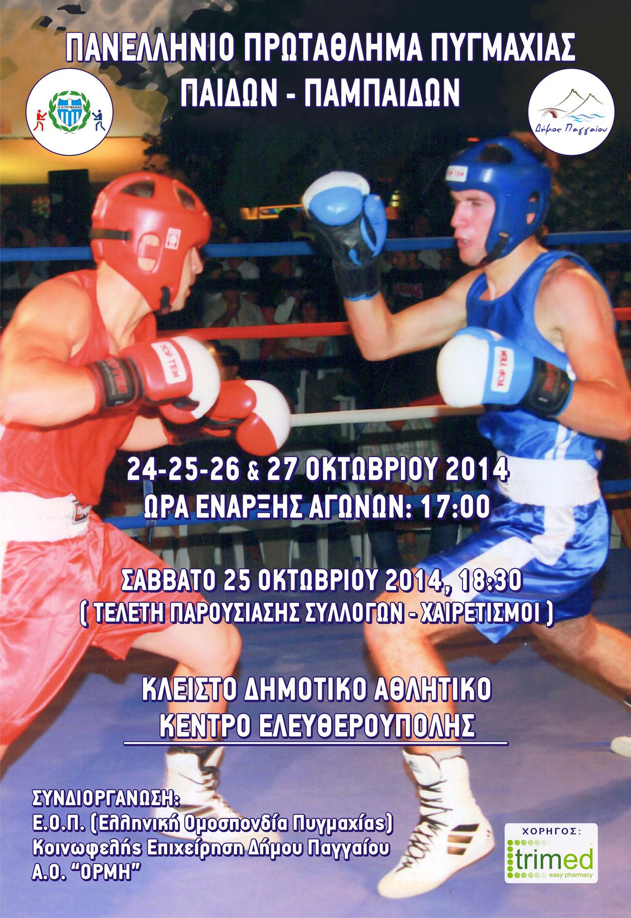 Πανελλήνιο Πρωτάθλημα πυγμαχίας παίδων-παμπαίδων: Στην τελική ευθεία βρίσκονται οι προετοιμασίες των αγώνων που θα γίνουν στην Ελευθερούπολη (24-27/10)