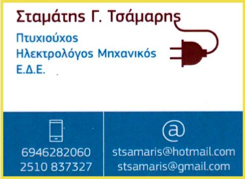TSAMARIS