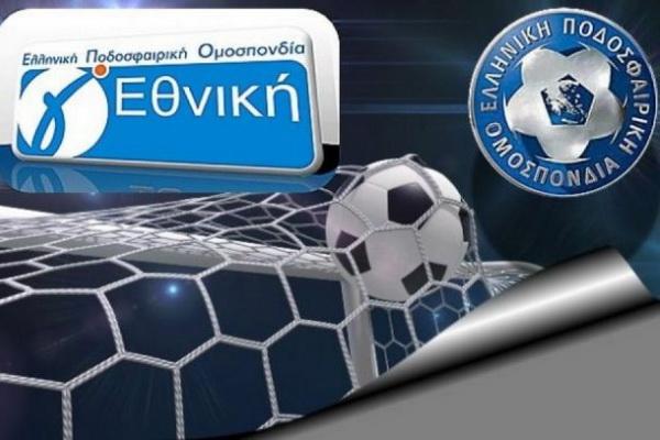 Αλλάζει σημαντικά το νεό πρωτάθλημα  της Γ' Εθνικής τη σεζόν 2017-18