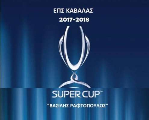 Super Cup «Βασίλης Ραπτόπουλος» από την Ε.Π.Σ. Καβάλας μεταξύ του Α.Ο.Κ. και της Πέρνης