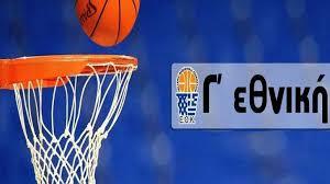 Χωρίς ομάδες από το νομό Καβάλας η νέα Γ' Εθνική μπάσκετ των ανδρών