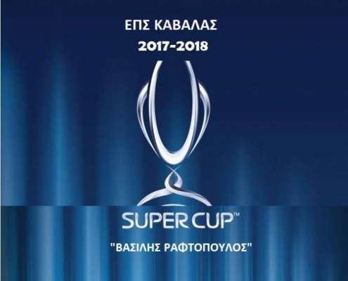 Στις 11 Αυγούστου θα πραγματοποιηθεί το Super Cup «Βασίλειος Ραφτόπουλος»