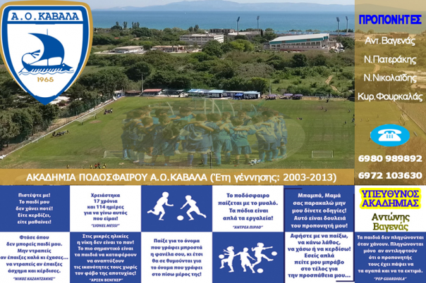 Η διοίκηση του Α.Ο.Καβάλα ανακοίνωσε τους προπονητές των Ακαδημιών