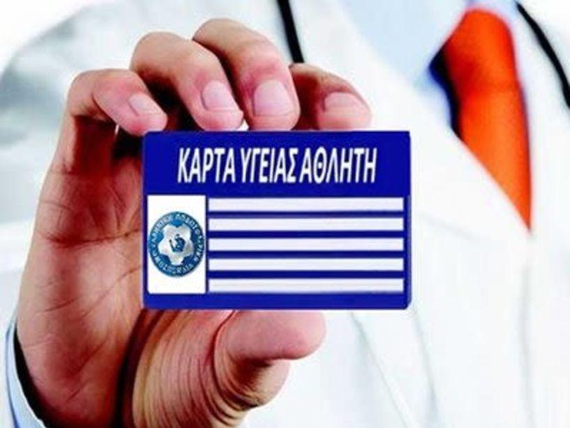 Καταληκτική ημερομηνία για την ατομική κάρτα υγείας ποδοσφαιριστή είναι η 31η Δεκεμβρίου 2018