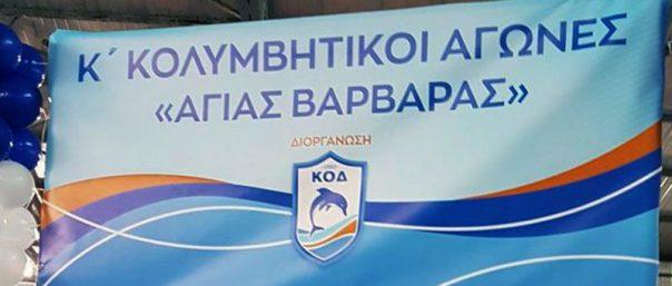 Διακρίσεις του ΝΟΚ στους 21ους κολυμβητικούς αγώνες Αγίας Βαρβάρας που έγιναν στη Δράμα