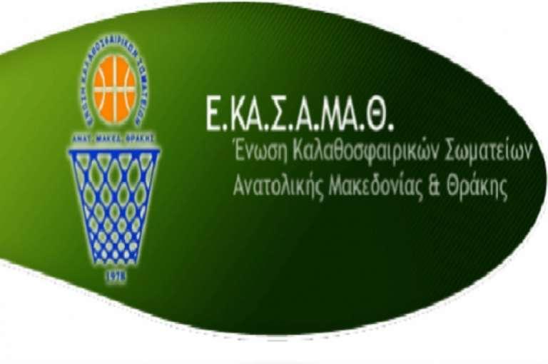 ΕΚΑΣΑΜΑΘ: Τέλος του μήνα ο καθορισμός ομίλων και η κλήρωση για Πρωτάθλημα και Κύπελλο
