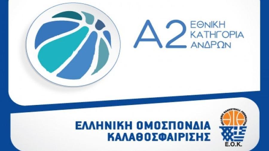 Έγινε η κλήρωση του νέου πρωταθλήματος της Α2 κατηγορίας με τη συμμετοχή του ΓΣ Ελευθερούπολης