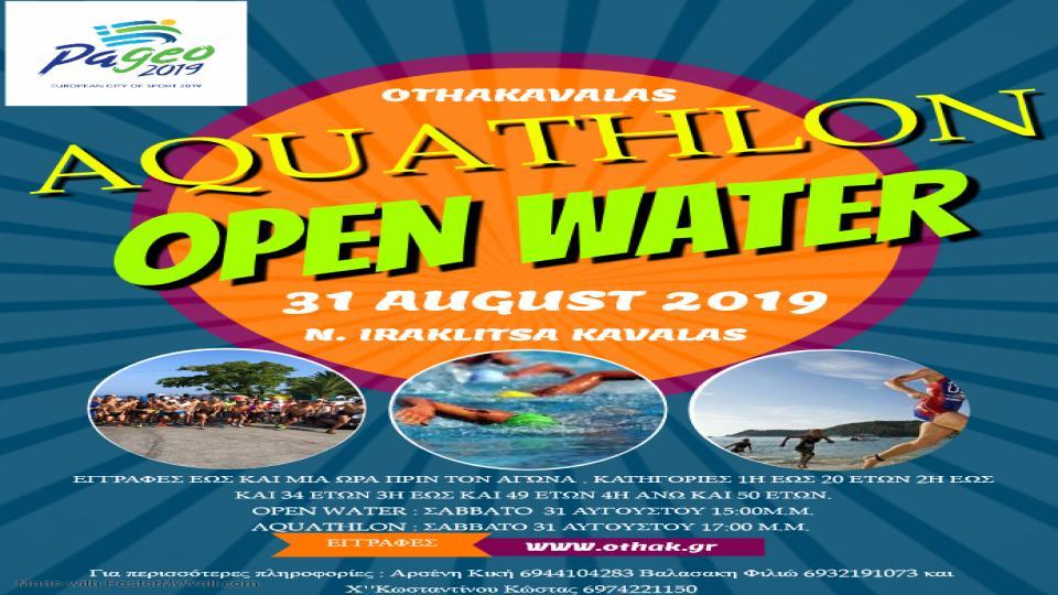 Με μεγάλο ενδιαφέρον αναμένεται το 6ο AQUATHLON που θα γίνει στη Νέα Ηρακλείτσα στις 31 Αυγούστου