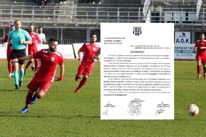 Νέστος Χρυσούπολης: «Οικονομικοί λόγοι δεν μας  επιτρέπουν να συμμετέχουμε στην Football League»