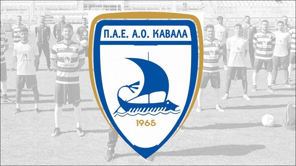 Η ΠΑΕ ΑΟ Καβάλα 1965 ευχαριστεί την ΠΑΕ ΟΦ Ιεράπετρας την Αστυνομία και τους «Γαλάζιους Αργοναύτες»