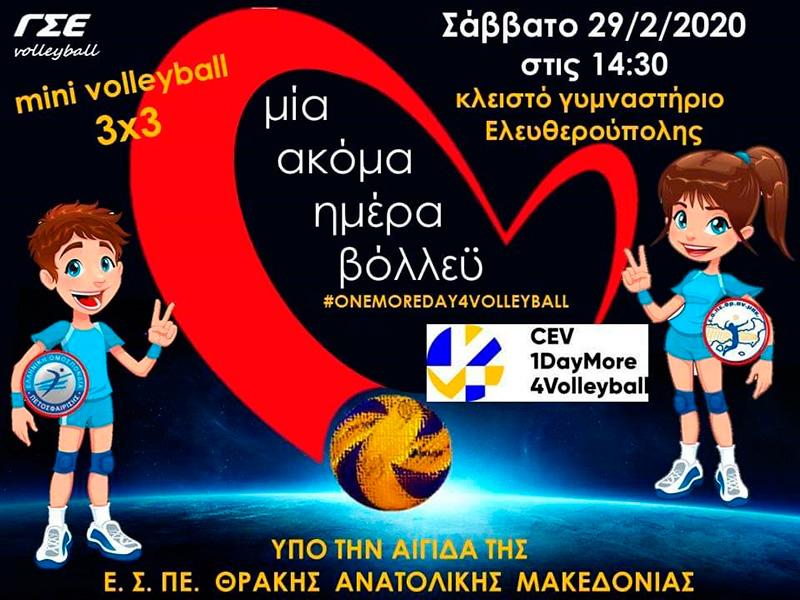 Το Σάββατο (29/2) θα γίνει στην Ελευθερούπολη το «1 day more 4 Volleyball»